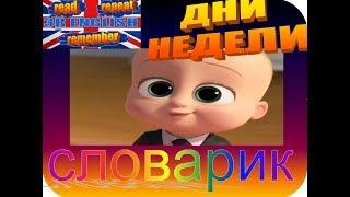 САЛЬНИКОВА/АНГЛИЙСКИЙ/ДНИ НЕДЕЛИ!