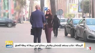 الرسالة .. تفاعل المغاربة مع شاب يحتاج لمن يربط له ربطة العنق استعدادا لامتحان وظيفي