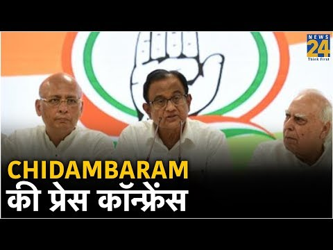 Congress मुख्यालय से P. Chidambaram की प्रेस कॉन्फ्रेंस