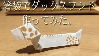 和幸の箸袋でダックスフンドを作ってみました。 試してみて下さいね。 ☆...
