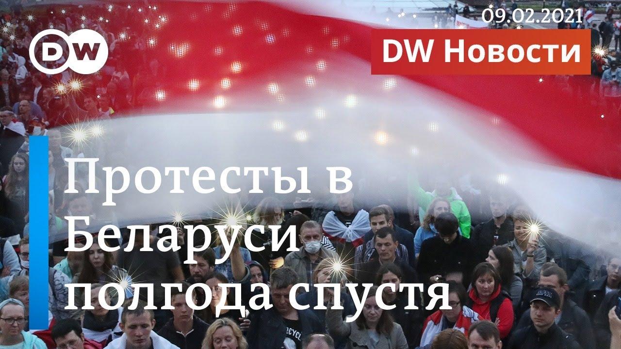 Полгода протестов в Беларуси Лукашенко не ушел люди устали что дальше DW Новости 09022021