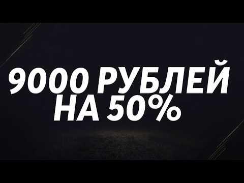 💰 БОЛЬШИЕ СТАВКИ НА РУБЛИКСЕ | RUBLI-X.COM 🎉из YouTube · Длительность: 18 мин37 с