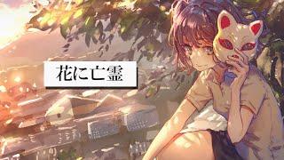 【歌ってみた】花に亡霊 / ヨルシカ【Kotone(天神子兎音)cover】