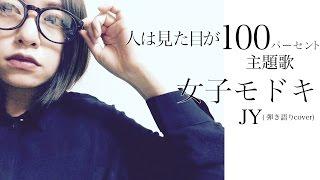 【人は見た目が100パーセント 主題歌】女子モドキ/JY(弾き語りcover)...