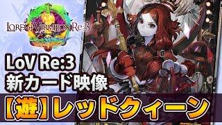 『LoVRe:3』限定使い魔カードゲットキャンペーン使い魔 【遊】レッドクィーン