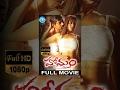 Homam Full Movie | Jagapathi Babu, Mamta Mohandas, Madhurima | J D Chakravarthy | Nithin Raikwar