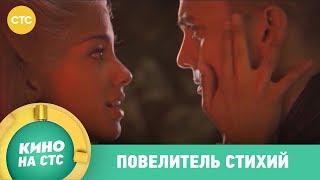 Повелитель стихий | Кино в 16:35