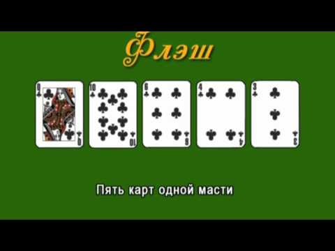 Комбинации в покере ➊
