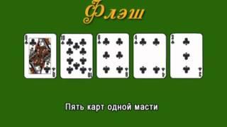 Комбинации в покере ➊(, 2012-09-29T05:31:12.000Z)