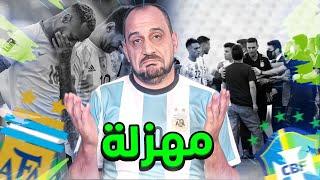 البرازيل والارجنتين - مهزلة