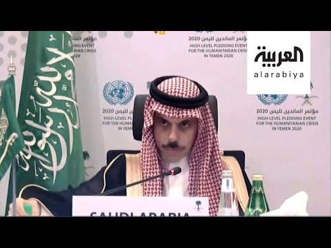 نشرة الرابعة | السعودية أكبر المانحين لليمن في تاريخه  - نشر قبل 2 ساعة