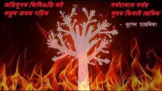 Bhupen Hazarika AAGNIJUGOR FIRINGOTI অগ্ণিযুগৰ ফিৰিঙতি মই with Commentary NEW