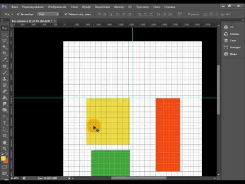 Урок Adobe Photoshop CS6 - Линейки. Направляющие. Сетка.