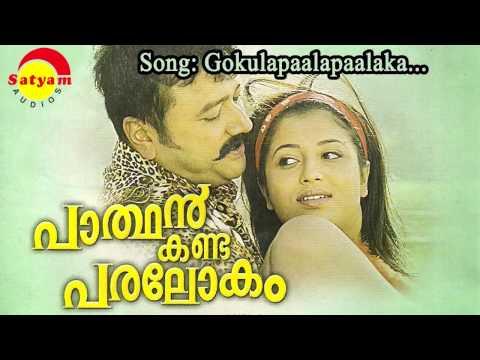 Gokulapaalapaalaka - Paarthan Kanda Paralokam