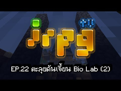 [irpg Minecraft TVᴴᴰ] - Episode 22 - Bio Lab ใน Minecraft!?