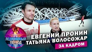 Подсмотрено на тренировке Евгений Пронин и Татьяна Волосожар Ледниковый период За кадром