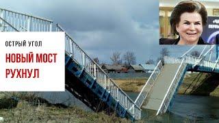В российском регионе рухнул открытый Терешковой мост
