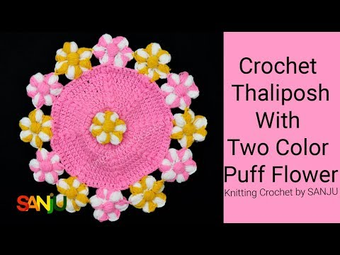 Crochet table mat with two color puff flower | crochet thalposh