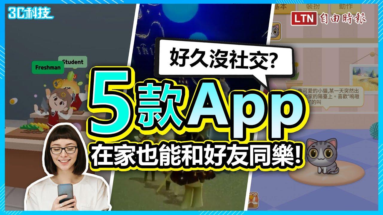好久沒有「人與人連結」?5款超人氣同樂 App 防疫在家必揪朋友一起嗨