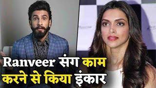 Deepika ने Ranveer को किया Reject, नहीं करेंगी अपने Husband संग Film