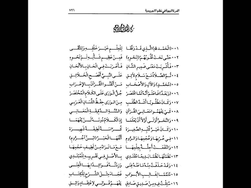 نظم الآجرومية للعمريطي pdf