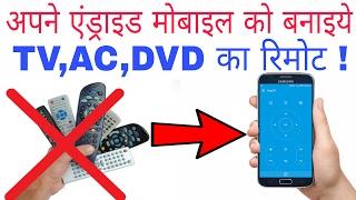 अपने एंड्राइड मोबाइल को बनाइये TV,DVD,AC का रिमोट ! How to make android mobile  TV,A C,DVD  Remote!