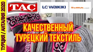 ТУРЦИЯ МАЙ 2017 / Текстиль в Анталии. Где купить хороший текстиль? Полотенца, постельное белье и т.д