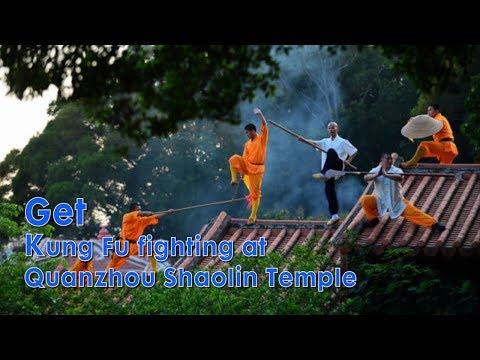 Live: CGTN gets Kung Fu fighting at Quanzhou Shaolin Temple 到福建泉州少林寺探秘功夫是怎样炼成的?