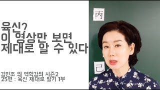 김민조의 역학강의_25편_육신 제대로 알기 1부