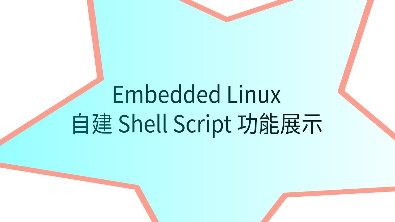 嵌入式 Linux - 使用自動化 script 來建立一個開機 sdcard.img