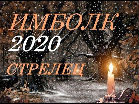 СТРЕЛЕЦ.  ИМБОЛК- 2020 г. СВЕЧА- ОЗАРЯЮЩАЯ ВАШ ПУТЬ.