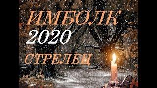 сТРЕЛЕЦ.  ИМБОЛК- 2020 г. СВЕЧА- ОЗАРЯЮЩАЯ ВАШ ПУТЬ