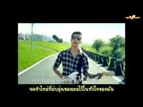 [Karaoke Thaisub] I'II Still (Hai shi hui) - William Wei (In Time With You OST )