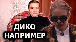Реакция ПАПЫ на - PHARAOH - ДИКО, НАПРИМЕР
