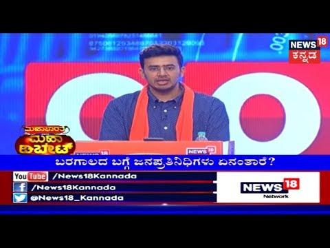 Tejasvi Surya v/s BK Hariprasad Debate | Bangalore South Constituency