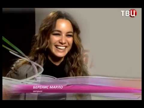 Interview with Bérénice Marlohe (Интервью с Беренис Марло)