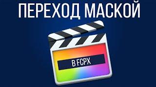 Монтаж видео в FCPX. Как сделать переход маской в Motion 5 для Final Cut Pro X?(В этом видео посмотрим на простой способ как создать переход с помощью программы Motion 5 и инструмента маска,..., 2016-09-05T07:00:01.000Z)