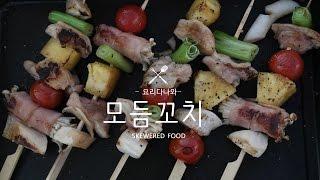 Skewered food - [캠핑요리] 모듬꼬치