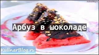Рецепт Арбуз в шоколаде