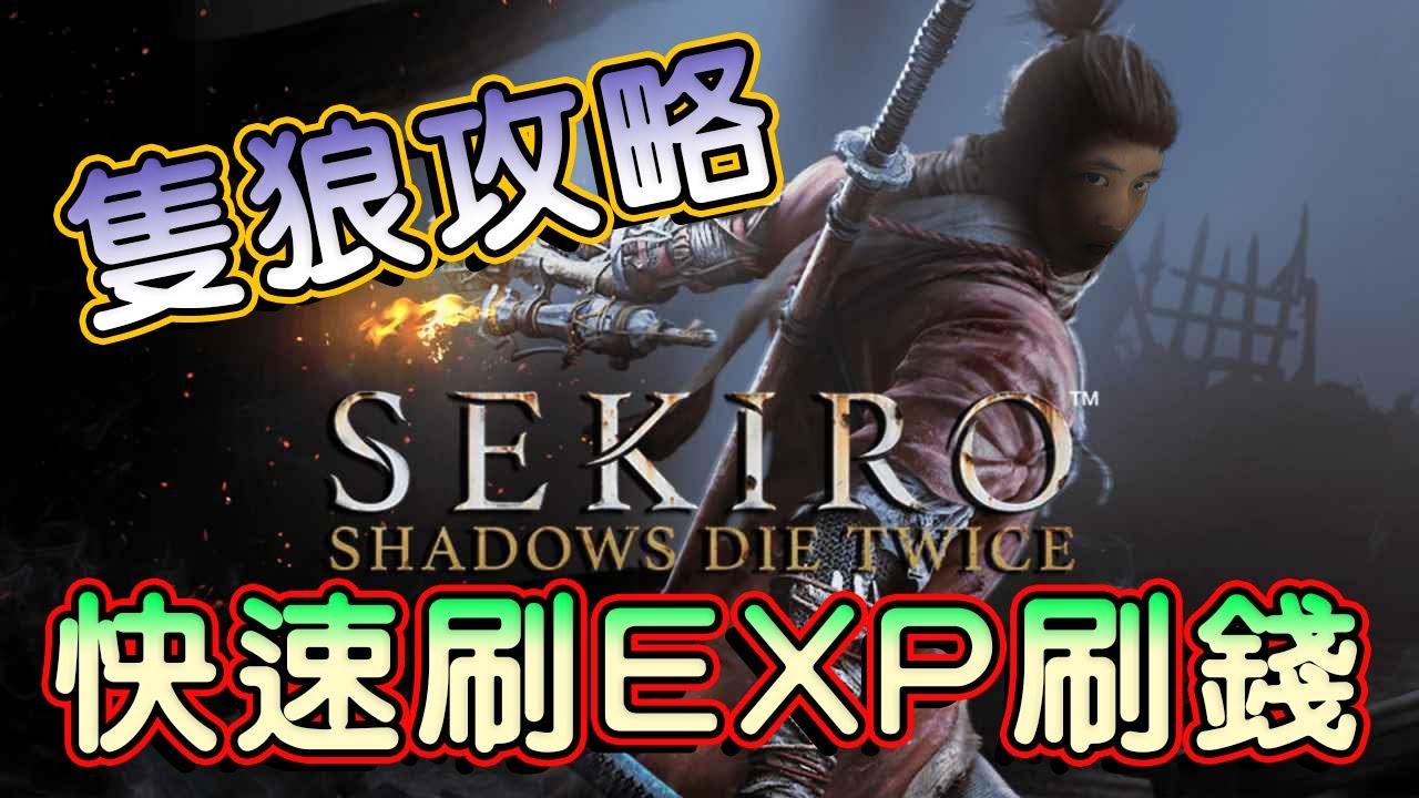 【隻狼攻略(中字)】前期刷經驗值EXP及刷錢 簡單快速攻略 | How to Gain EXP and money quick in Sekiro: Shadow Die Twice - YouTube