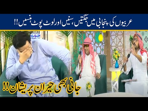 Seeti 24 on 24 News | Latest Pakistani Talk Show