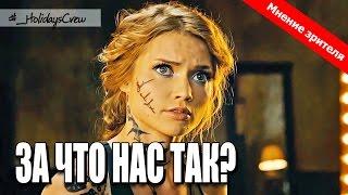 #ЗАЩИТНИКИ / ОБЗОР ФИЛЬМА. Мнение зрителя