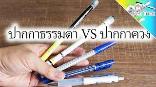 ความแตกต่างระหว่าง ปากกาธรรมดา VS ปากกาควง