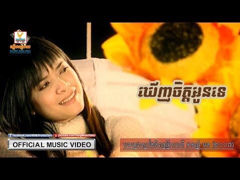 Khernh Chet Oun Teh - Pich Sophea [OFFICIAL MV]