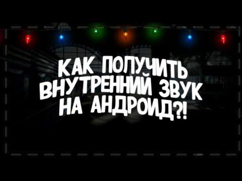 🤔КАК ЗАПИСЫВАТЬ ВИДЕО С ВНУТРЕННИМ ЗВУКОМ?!🤨КАК ВКЛЮЧИТЬ ЗАПИСЬ ВНУТРЕННЕГО ЗВУКА НА АНДРОИД?!🧐