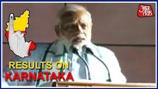 कर्नाटक का विजय असामान्य और अभूतपूर्व विजय है : पीएम मोदी | PM Modi Speech On BJP Win In Karnataka