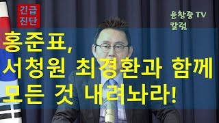 (긴급진단) 홍준표, 서청원 최경환과 함께 모든 것 내려놔라! 윤창중 TV 칼럼(2017.10.27)