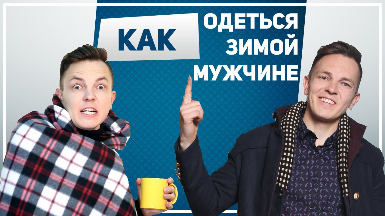 f85e590b8a5ed Что носить мужчинам зимой 2016-2017: парка, дублёнка или пуховик?