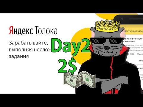 Яндекс.Толока - (19.11.19) Day2  2$