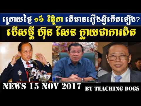 Cambodia News Today RFI Radio France International Khmer Morning Wednesday 11/15/2017